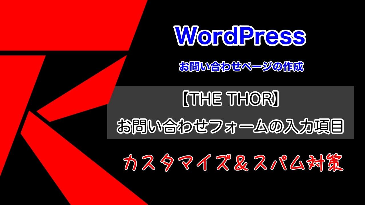 【THE THOR】お問い合わせフォームのカスタマイズ&スパム対策