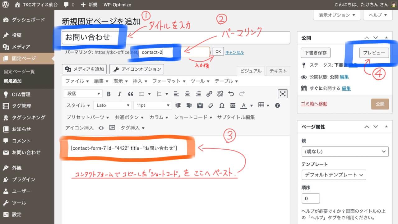 【WordPress】固定ページの作成_02
