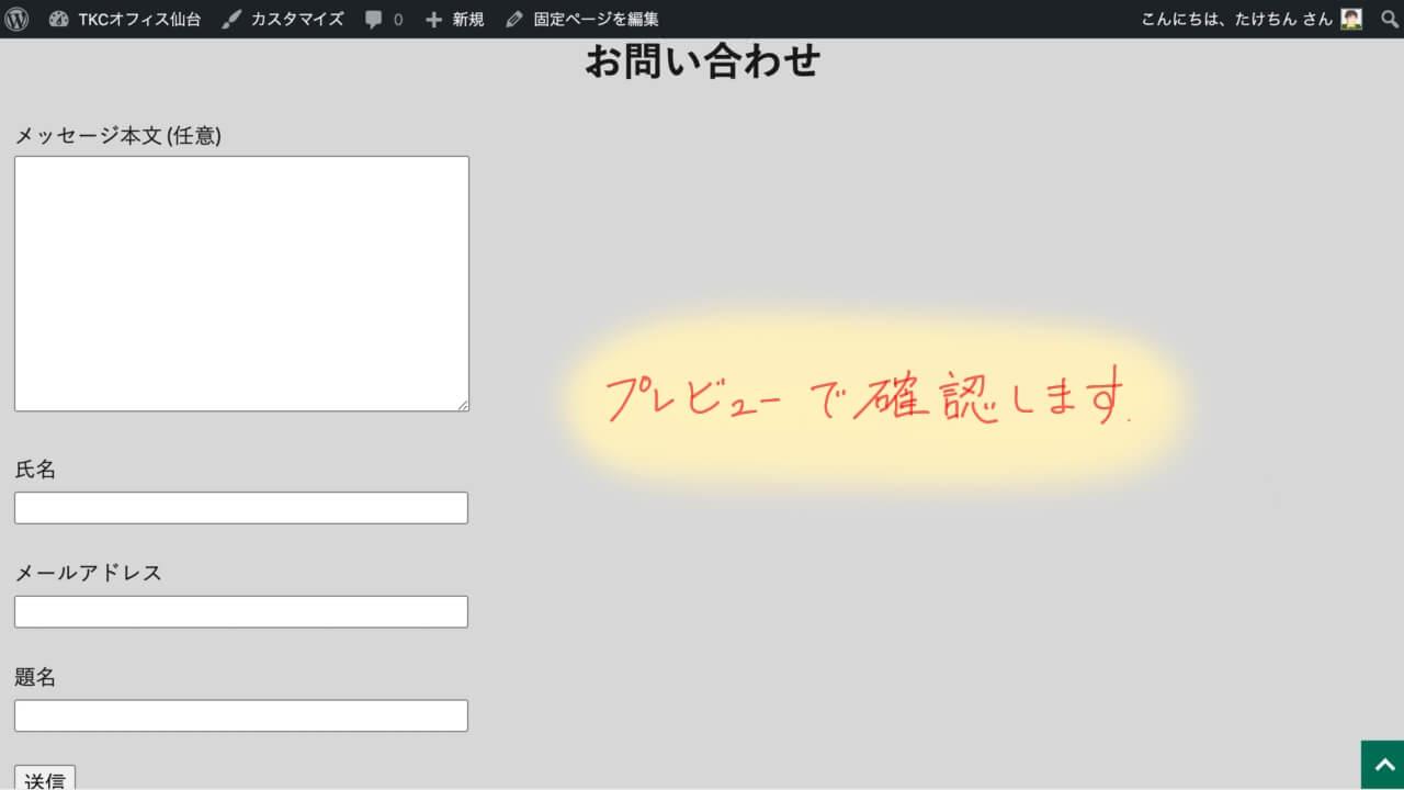 【WordPress】固定ページの作成_03