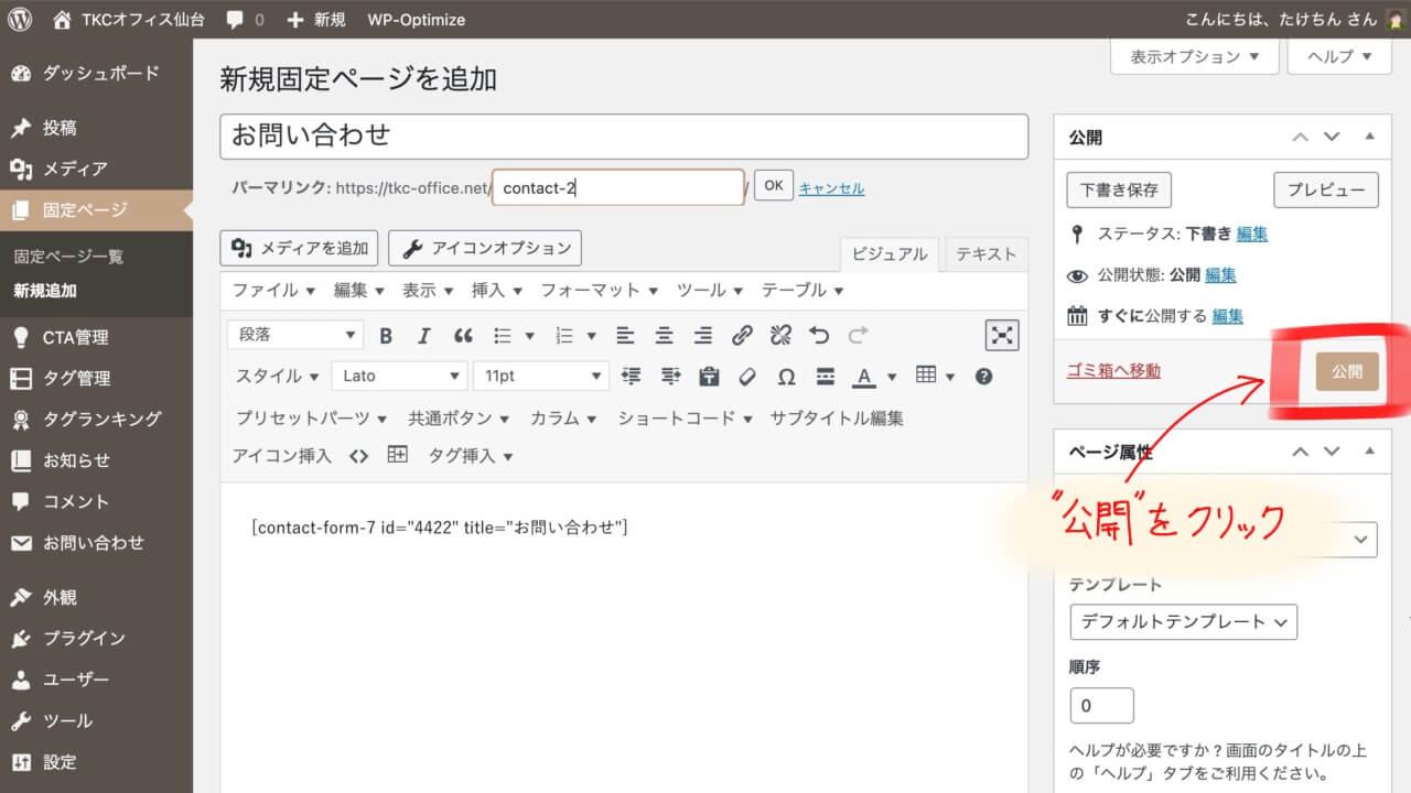 【WordPress】固定ページの作成_05