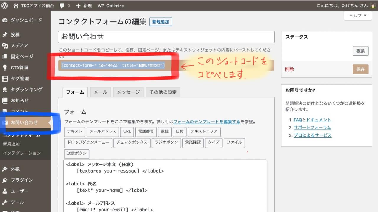 【WordPress】固定ページの作成_EX01