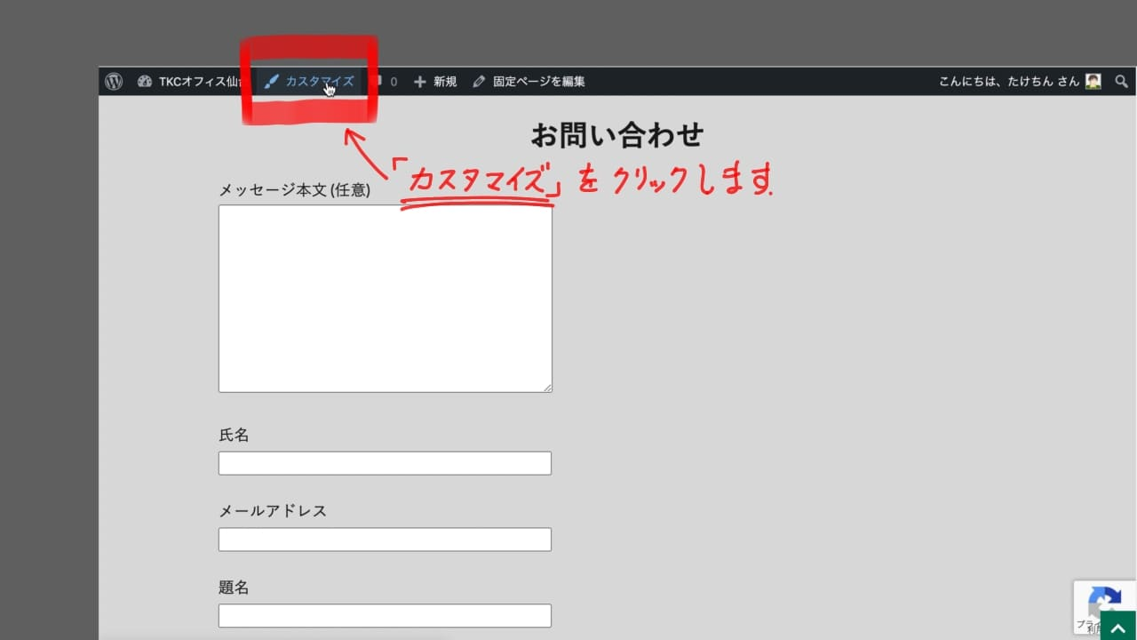 reCAPTCHAのバッジの位置をカスタマイズする手順01