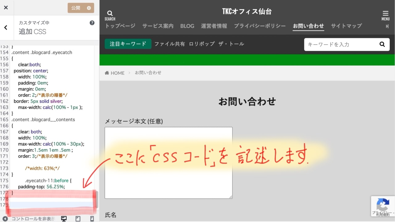 reCAPTCHAのバッジの位置をカスタマイズする手順03