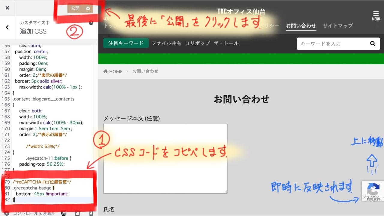 reCAPTCHAのバッジの位置をカスタマイズする手順04