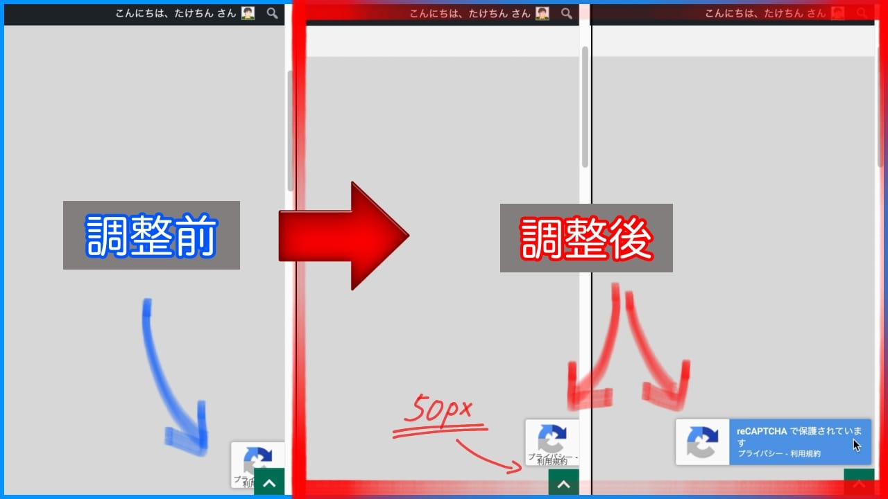 reCAPTCHAのバッジの位置をカスタマイズする手順06