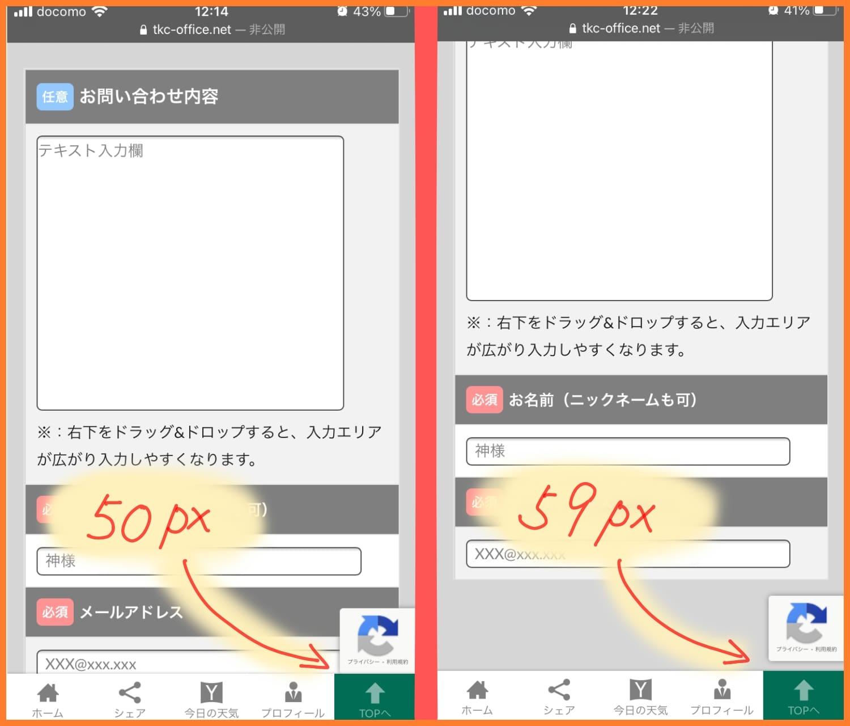 reCAPTCHAのバッジの位置をカスタマイズする手順07