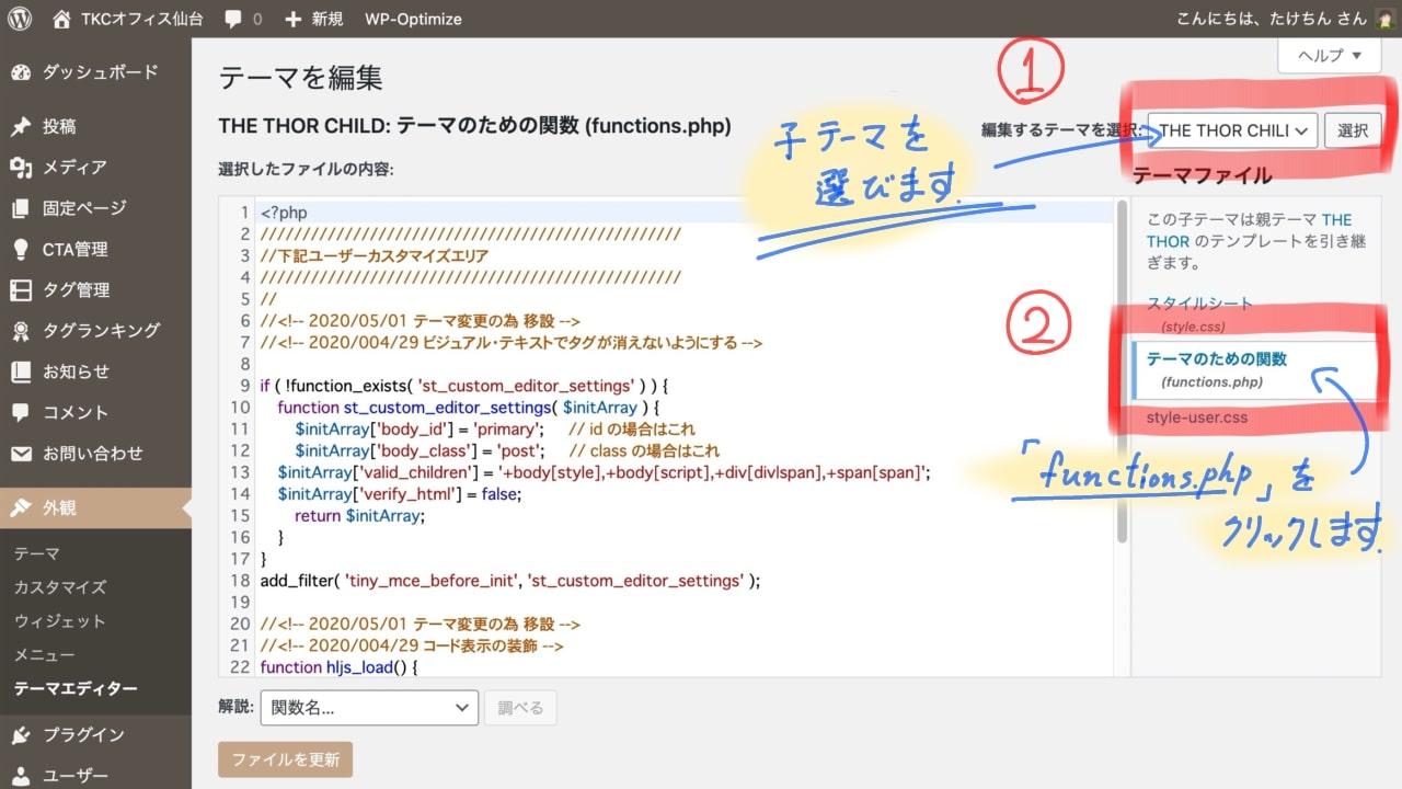 reCAPTCHAのバッジをカスタマイズする手順02