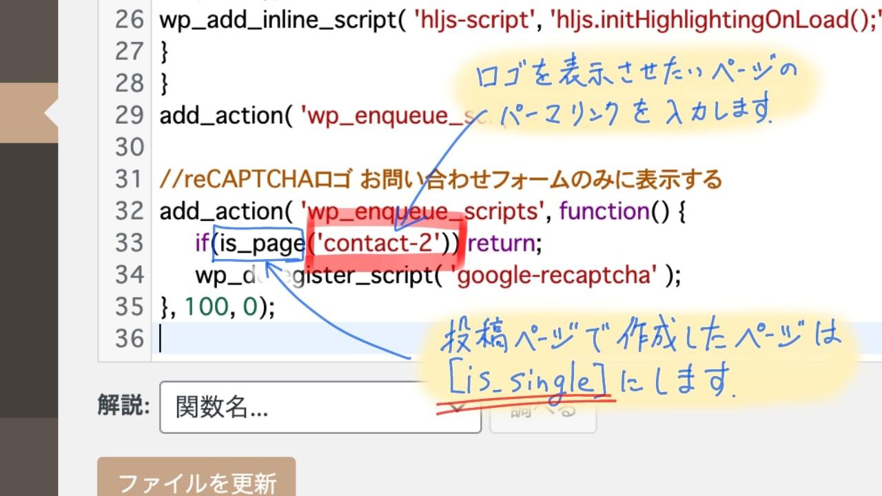 reCAPTCHAのバッジをカスタマイズする手順04
