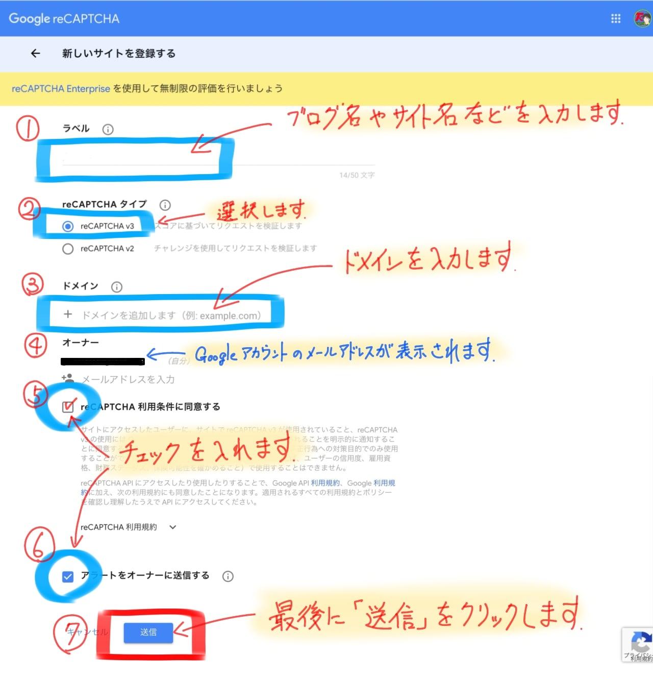 reCAPTCHAの登録手順02