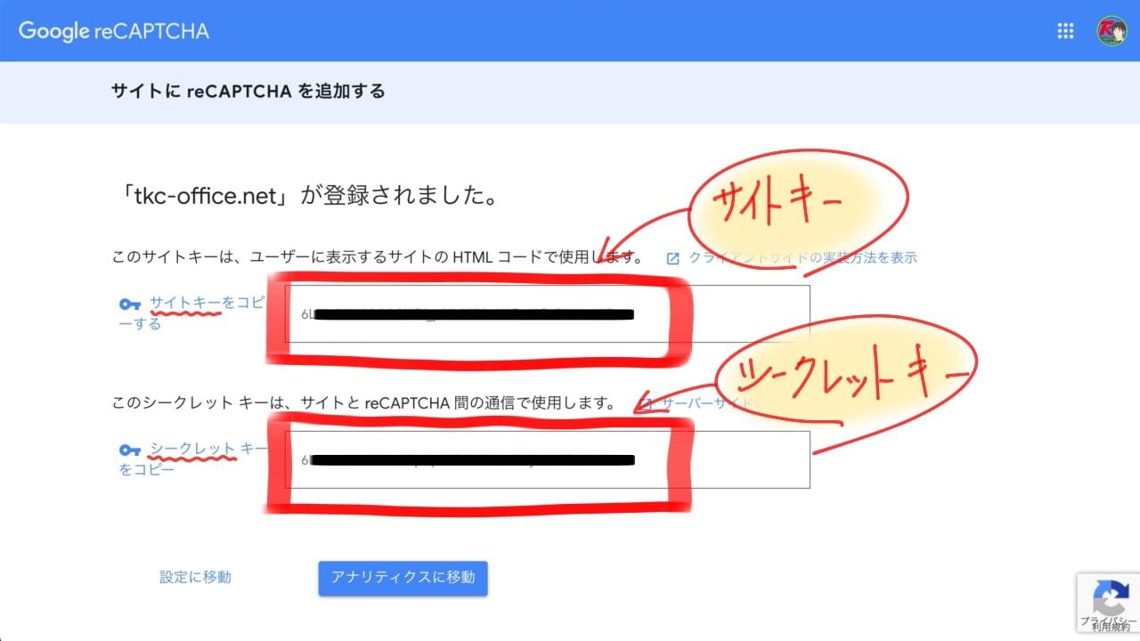 reCAPTCHAの登録手順03