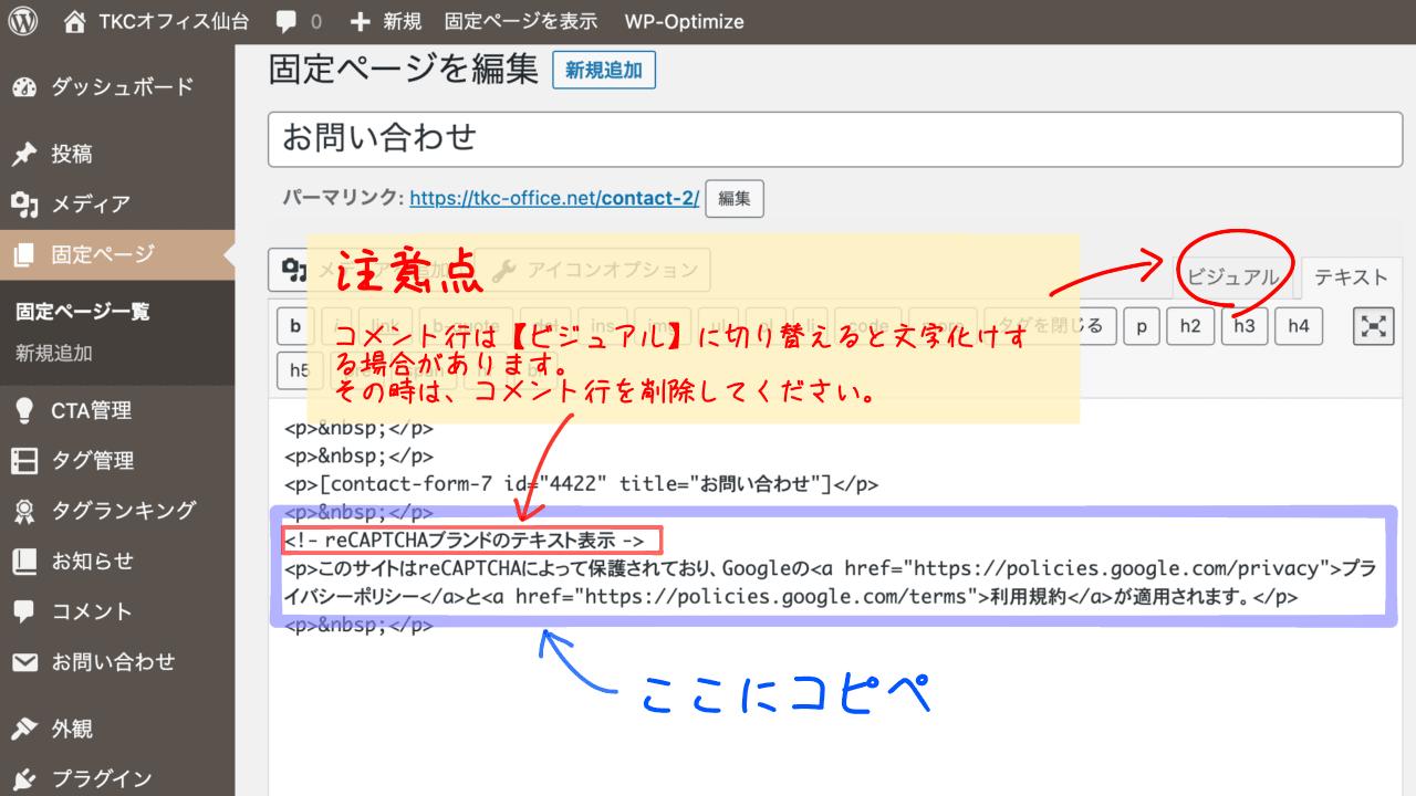 Google reCAPTCHAのロゴ表示を消す方法