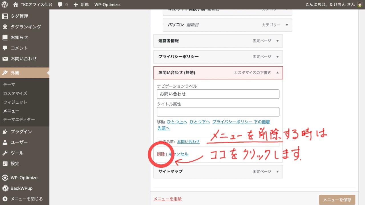 WordPressのメニュー追加・削除の手順02