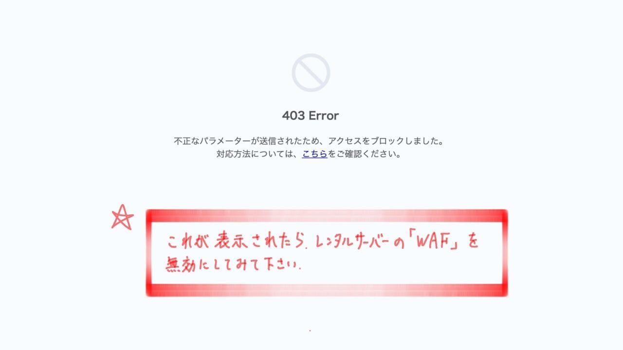 WordPressのメニュー追加・削除の手順05