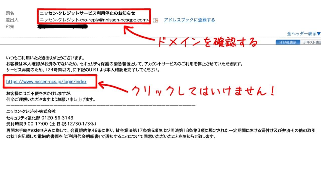 不審メール注意喚起-ニッセンクレジット_01