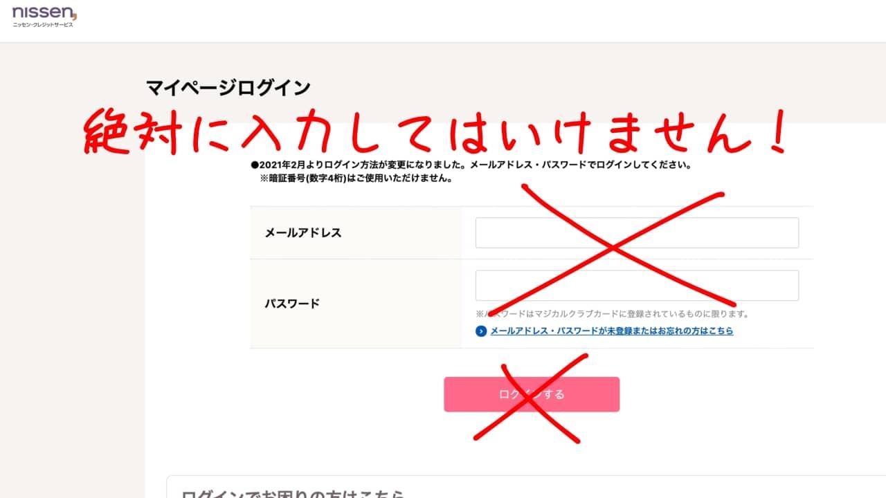 不審メール注意喚起-ニッセンクレジット_02