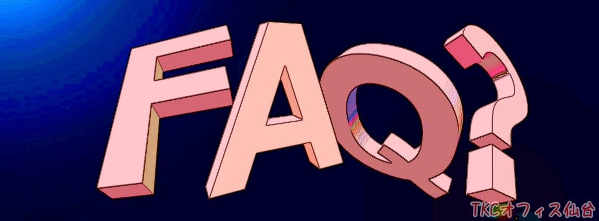 よくあるご質問【FAQ】